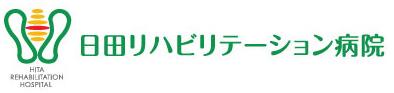 日田リハビリテーション病院