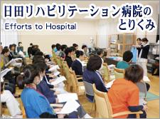日田リハビリテーション病院のとりくみ